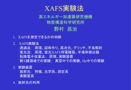 XAFS実験法 - PF-XAFS