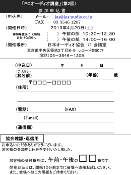 PPTファイル - 日本オーディオ協会