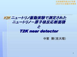 ニュートリノ振動実験で測定されたニュートリノ-原子核反応断面積 と