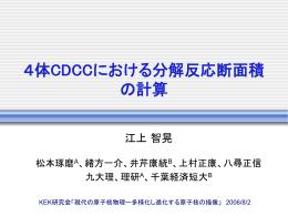 4体CDCCにおける分解反応断面積の計算