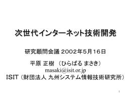 次世代インターネット技術開発 - Masaki Hirabaru