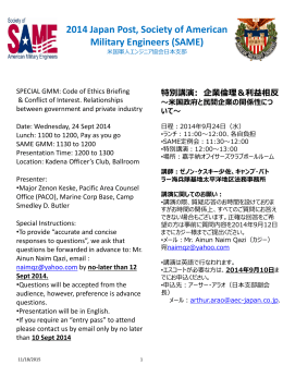 2014 Japan Post, Society of American Military Engineers (SAME)