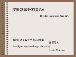 ppt, 261Kb - 知的システムデザイン研究室