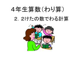 4年生算数(わり算)