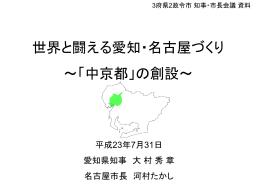 世界と闘える愛知・名古屋づくり [PowerPointファイル/384KB]