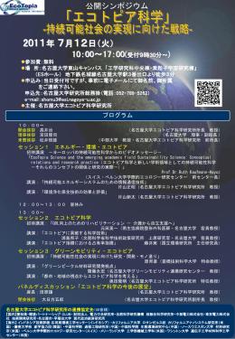 ポスター - 名古屋大学エコトピア科学研究所