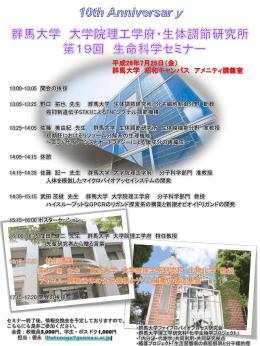 名古屋大学 環境医学研究所 群馬大学 生体調節研究所 合同シンポジウム