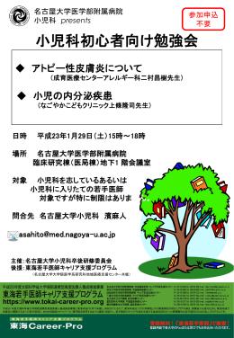 小児科初心者向け勉強会 - 東海キャリア Pro