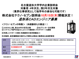 27.10.15学内企業説明会(テクノセブン