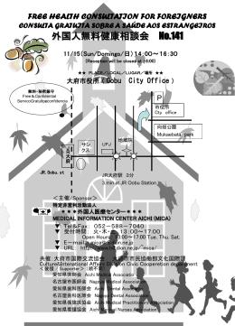 「20111016_kenkousoudan_irasutoiri」をダウンロード