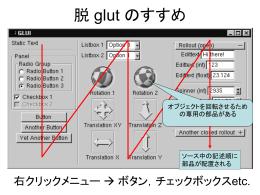 glui 紹介