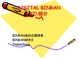 DIGITAL BINRAN CO.紹介