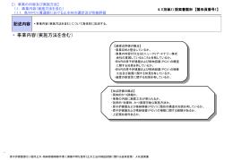 提案書雛形 (PPT形式、334kバイト)