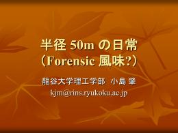 半径 50m の日常 (Forensic 風味?)