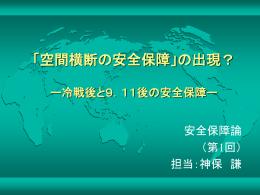 アジア・太平洋/東アジア協力を 支える知的枠組み