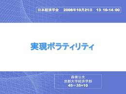 実現ボラティリティ 日本経済学会 2006年10月21日 13:10