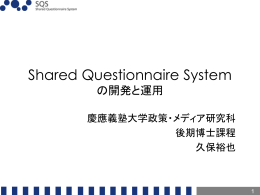 Shared Questionnaire System for School Community Management