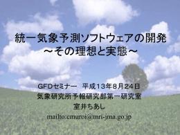 気象庁非静力学モデル