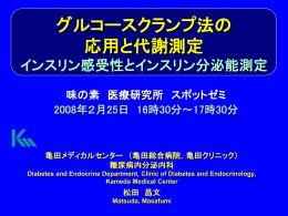GlucoseClamp - 埼玉医科大学総合医療センター 内分泌・糖尿病内科