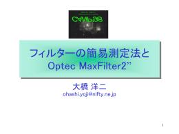 フィルターの分光特性の簡便な測定