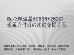 07度岡山UM:A0535+26