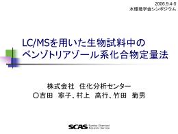 LC/MSを用いた生物試料中の ベンゾトリアゾール系化合物定量法