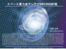 重力波天文学 - 安東研究室