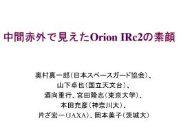 中間赤外で見えたOrion IRc2の素顔