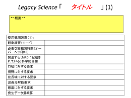 Legacy Science