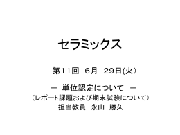セラミックス講義11回目 6月29日(火)スライド(pptファイル)