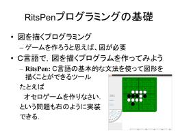 プログラミング方法を簡単にまとめたPPT