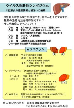 ウイルス性肝炎シンポジウム C型肝炎の最新情報と根治への挑戦