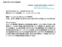 準地衡方程式系 - 東京大学 大気海洋研究所 気候システム研究系