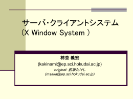 サーバ・クライアントシステム (X Window System )