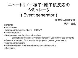 ニュートリノ-核子・原子核反応のシミュレータ