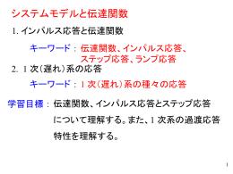 授業の要点(システムモデルと伝達関数)