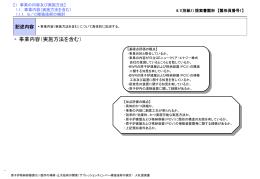 提案書雛形 (PPT形式、319kバイト)