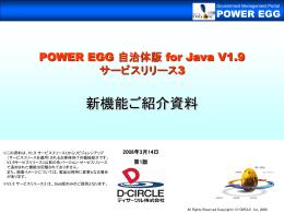 POWER EGG 自治体版 V1.9 サービスリリース3 新機能ご
