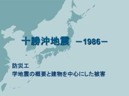 十勝沖地震 - 1986-1