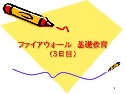 Netscreen(VPN編)