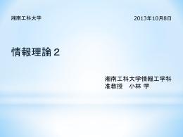 第1回資料 - 湘南工科大学 情報工学科 ホームページ