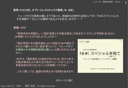 NHKスペシャルとトレードオフについて