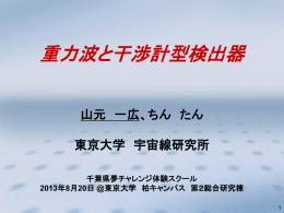 重力波 - 東京大学