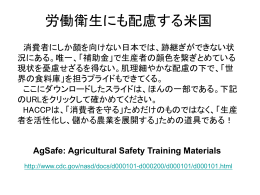 Agricultural Safety Training Materials
