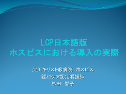 淀川キリスト教病院での使用経験(杉田智子)