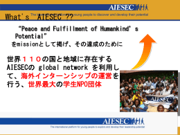 What`s AIESEC?