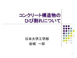 ひび割れ - 日本大学