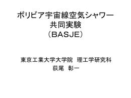ボリビア宇宙線共同実験 (BASJE)