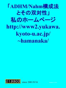 私のホームページhttp://www2.yukawa. kyoto