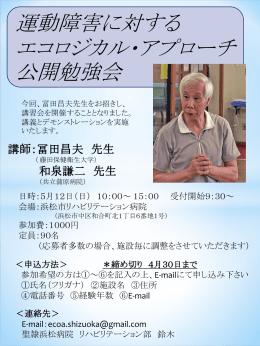 冨田昌夫 先生